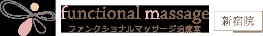 ファンクショナルマッサージ新宿院