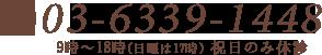 03-6339-1448